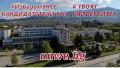 УНСС Кандидат-студентска кампания 2021-2022 - ПГАС - Добрич